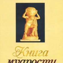 Обложка Книга мудрости.jpg
