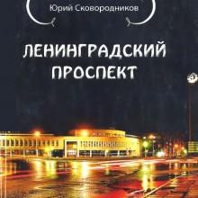 ОБЛОЖКА ЛЕнинградский проспект1 (1).jpg