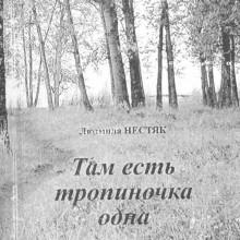 Нестяк Людмила 1 Там есть тропиночка одна.jpg