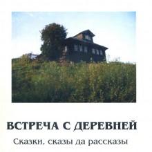 Сковородников Встреча с деревней.jpg