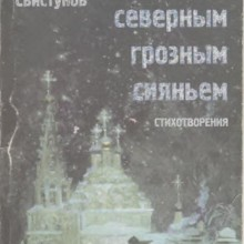 Свистунов М. Под северным грозным сияньем.jpg