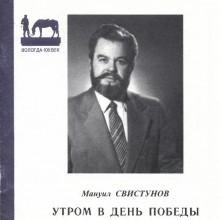 Свистунов М. Утром в день Победы.jpg
